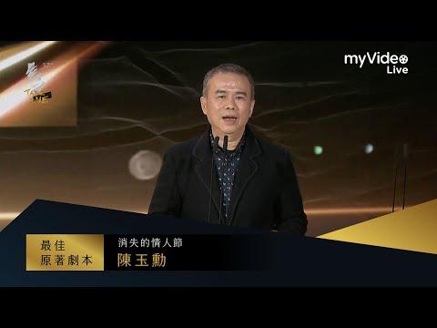 金馬57 最佳原著劇本 陳玉勳 《消失的情人節》|myVideo獨家線上直播