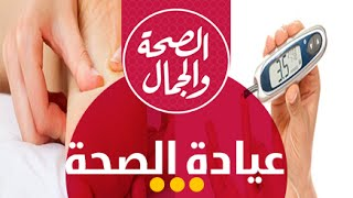 عيادة الصحة | تشخيص مرض السكر والقدم السكرى -