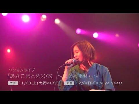 杏沙子ワンマンライブ「あさこまとめ2019 ~まとめません~」プロモーション映像