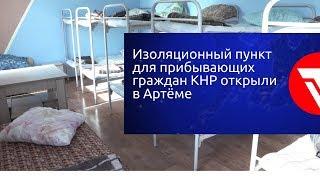 Изоляционный пункт для прибывающих граждан КНР начал работу в Артёме