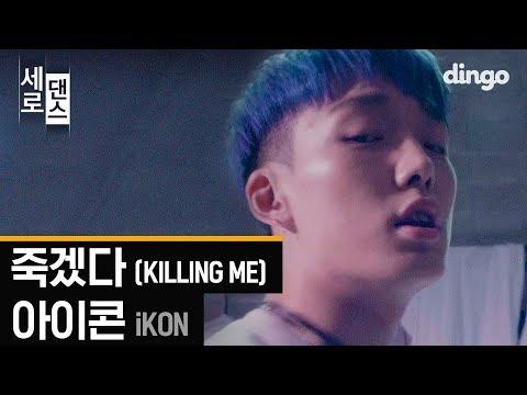 아이콘 iKON - 죽겠다 KILLING ME [세로댄스/4K] Choreography Video