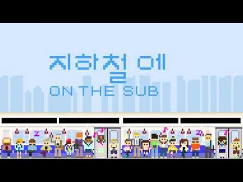 지하철에서 악동뮤지션 가사 On the Subway AKMU eng sub lyric video