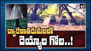 Ghost rumors in Dwaraka Tirumala, fact check..
