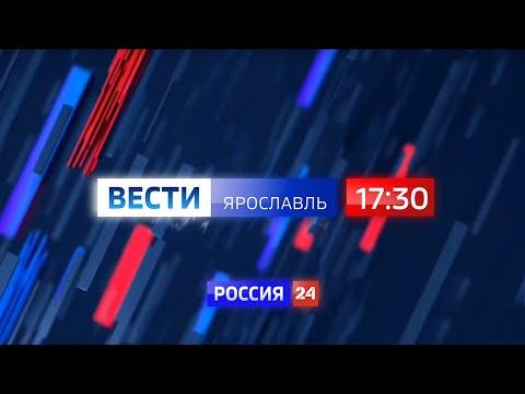 Вести-Ярославль от 13.05.2020 17.30