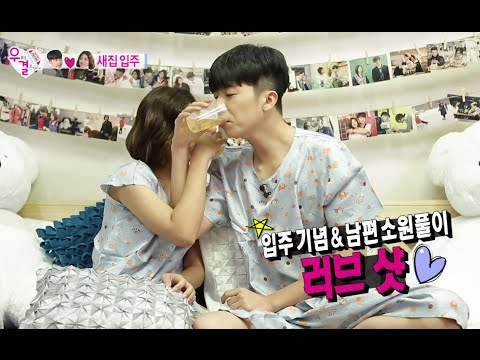 We Got Married, Woo-Young, Se-Young (29) #03, 우영-박세영(29) 20140816