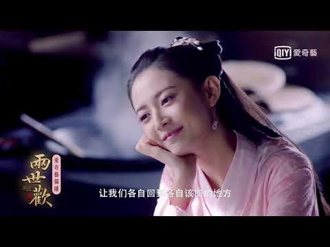 《兩世歡》預告:于朦朧、陳鈺琪 兩世定情甜暖人心|愛奇藝台灣站
