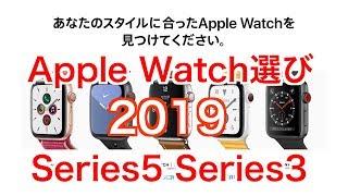 Apple Watch選び2019【Series5 Series3】