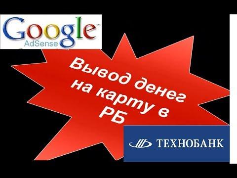 Вывод денег из Google AdSense на карту в Беларуси photo