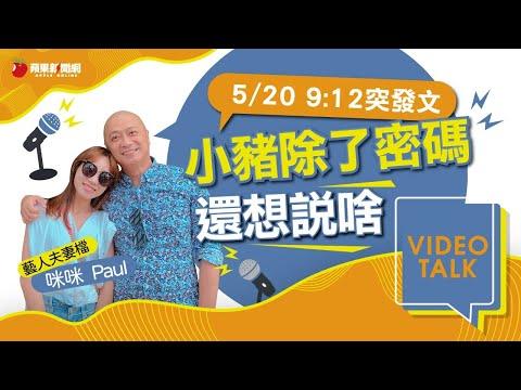 【Video Talk】羅志祥7千字懺情文安什麼心? 藝人夫妻剖內情
