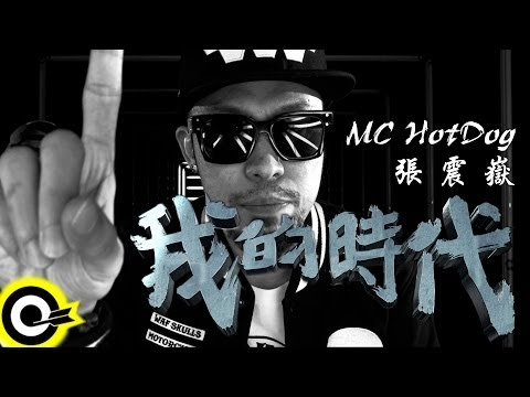 MC HotDog 熱狗 feat. 張震嶽 A-Yue【我的時代】Official Music Video HD