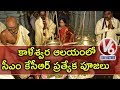 CM KCR Visit Kaleshwaram And Perform Yagam For Marking Completion Of Kaleshwaram Project | V6 News