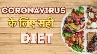 Corona diet - संक्रमण से बचने के लिए क्या क्या खाना चाहिए?
