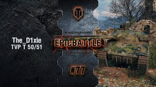 Превью: EpicBattle #77: The_D1xie / TVP T 50/51