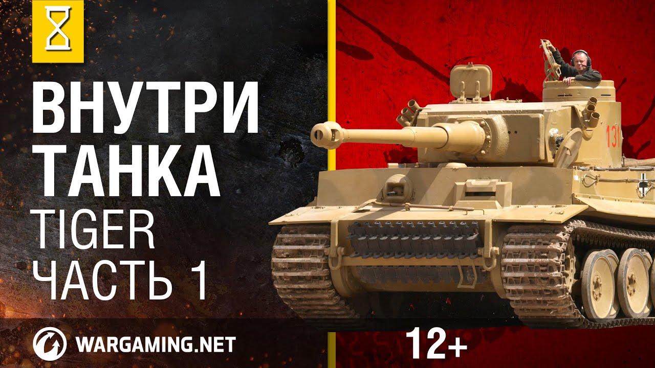 Внутри танка. Tiger. Часть 13
