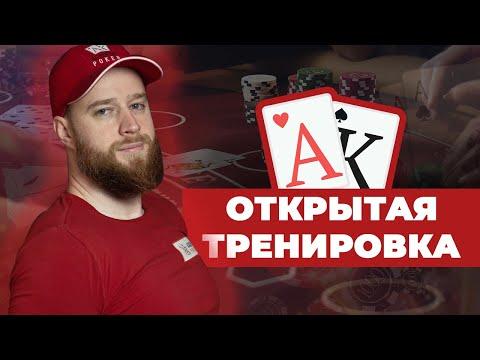 Открытая групповая тренировка курса ProMTT 3.0 | Академия Покера