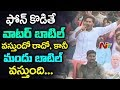 Jagan Punch to  CM Chandrababu on Belt Shops