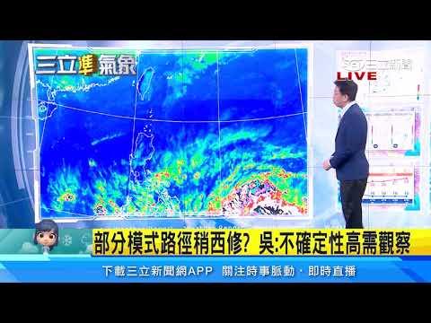 舒力基轉中颱!持續增強 氣象局:估達強颱|三立準氣象|20210416|三立新聞台