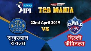 Rajasthan vs Delhi  T20 match   Live Scores and Analysis   IPL 2019