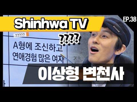 [신화방송 38-1] [Shinhwa TV EP 38-1] ★데뷔 20주년★ 기념 몰아보기!