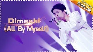 迪玛希《All by Myself》 高音花腔炫技零压力-《歌手2017》第9期 单曲The Singer【我是歌手官方频道】
