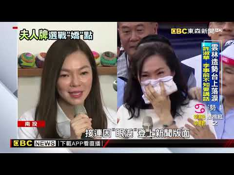 曾馨瑩感性落淚 「夫人牌」成焦點