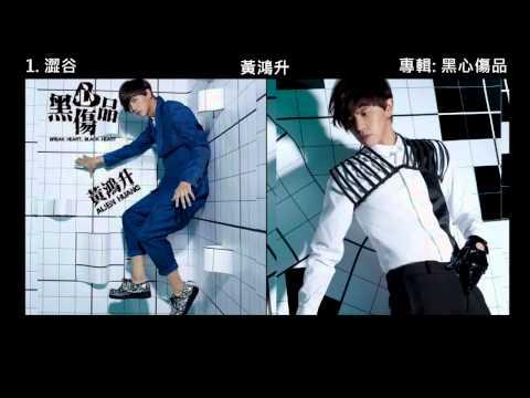 【黃鴻升 - 黑心傷品】02. 澀谷 [CD Version]