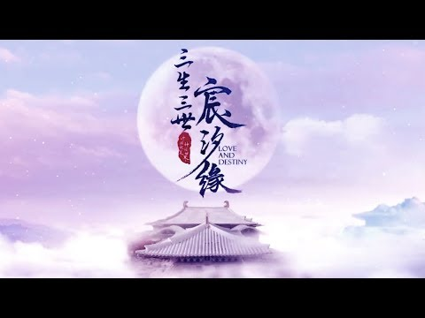 三生三世系列古装神话剧《三生三世宸汐缘》预告片!张震、倪妮主演  Love and Destiny