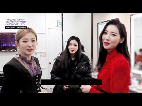 가요대축제 대기 중 선미랑 놀아주는 가수들 (feat.청하, 워너원 대휘, 레드벨벳 슬기)