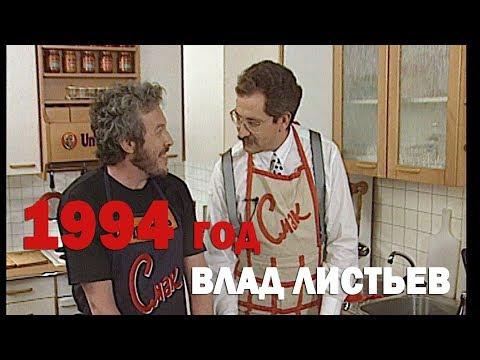 CМАК. Влад Листьев 27.08.1994 photo