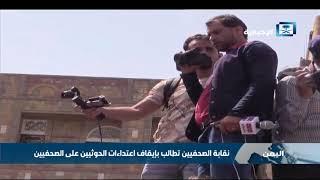 نقابة الصحفيين اليمنيين تطالب بإيقاف اعتداءات الحوثيين على ...