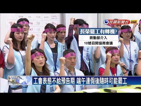 長榮空服取得罷工權 旅客憂影響暑假行程-民視新聞