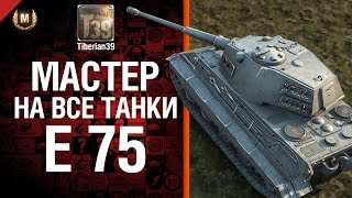 Мастер на все танки №50 E 75 - от Tiberian39