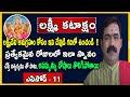 Lakshmi Vaibhavam Epi - 11 | Sri Chirravuri | Ardhika Samasyalu | Money Problems | Lakshmi Kataksham