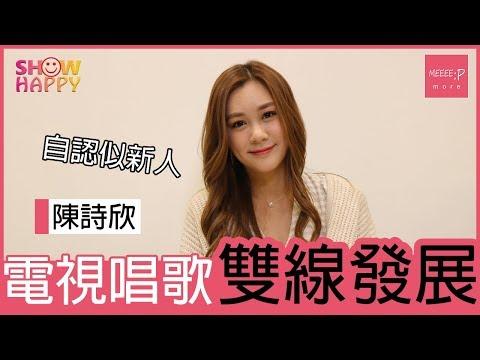陳詩欣自認似新人 電視唱歌雙線發展
