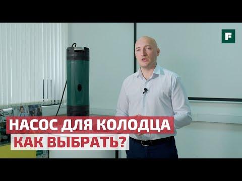 Выбираем насос для колодца: виды насосов, настройка давления, эксплуатация и защита // FORUMHOUSE