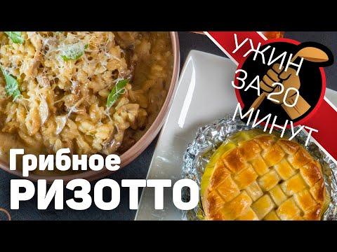 Быстрый ужин Ресторанного уровня: Ризотто с грибами и печеные яблоки. Рубрика Ужин за 20 минут.