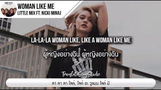 แปลเพลง Woman Like Me - Little Mix ft. Nicki Minaj