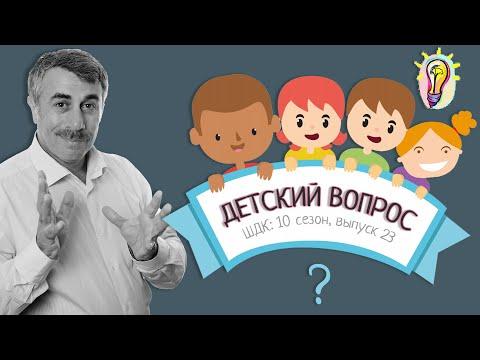 «Детский вопрос» (10 сезон 23 выпуск) - Доктор Комаровский