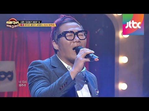 시즌1 다시보기 Best 1. 윤민수 - 다시 와주라♪ -[히든싱어3] 비긴즈 1회