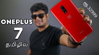 🔥Oneplus 7 in Tamil | பட்டைய கிளப்புது !   Hands-on Review Unboxing