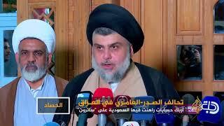 تحالف الصدر- العامري في العراق يربك حسابات السعودية     -
