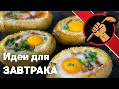 Идеи для завтрака. Печеная картошка с яйцами