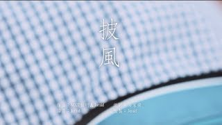 陳奕迅 Eason Chan - 《披風》(Lyric Video) YouTube 影片