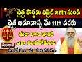27th April to 11th May Rasi Phalalu   Chaitra Amavasya   Chaitra Pournami   Tula Rasi   Pooja Tv