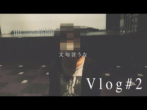 Hakubi/Vlog#2 あるところに行く