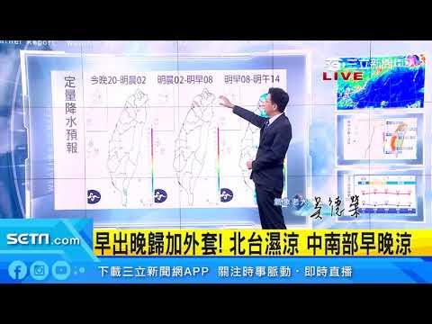 明日鋒面報到「轉雨轉涼」 未來一周秋意濃 三立準氣象 20200923 三立新聞台