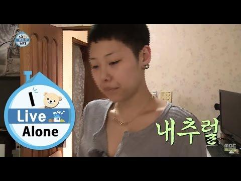 [I Live Alone] 나 혼자 산다 - Cheetah unveiled no makeup of her face 치타, 180도 다른 순수 쌩얼 공개 20150522