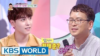 Taejoon is handsome enough to be his daughter's boyfriend! [Hello Counselor / 2017.08.21]