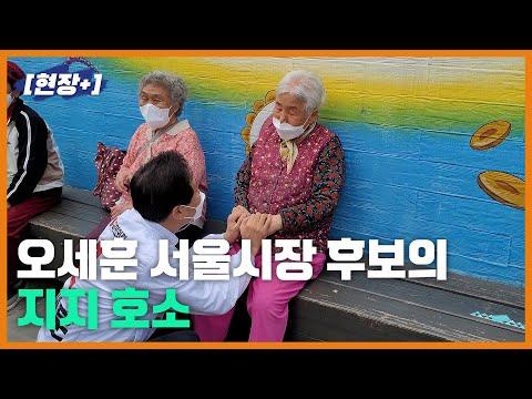 [현장+] 오세훈 서울시장 후보의 지지호소
