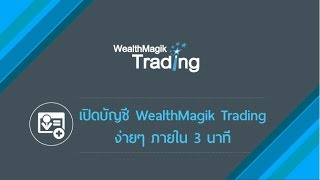 เปิดบัญชี WealthMagik Trading (Open Account WealthMagik Trading)
